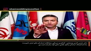 آیا می شود از صفر شروع کرد - ویدئو دکتر شمس الدین یوسفیان