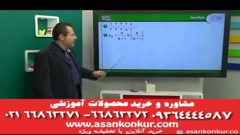 تدریس عالی استاد خلیلی ریاضی پایه و  پیش 1