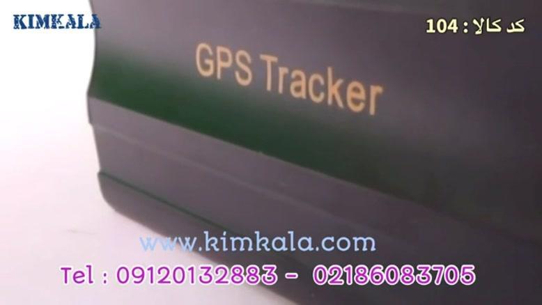 gpsگمرکی کد۱۰۴ زدکا