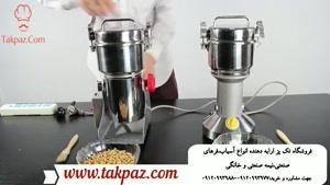 دستگاه آسیاب ارزان قیمت مناسب مصارف خانگی و عطاری