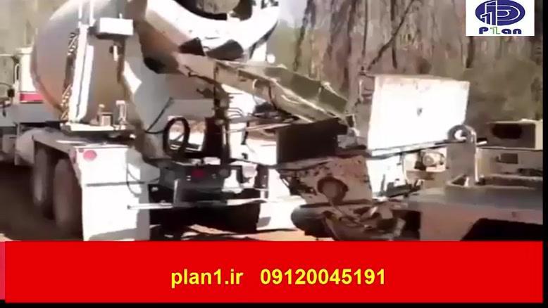 بتن ریزی با دستگاه بدون نقص -09120045191-plan1