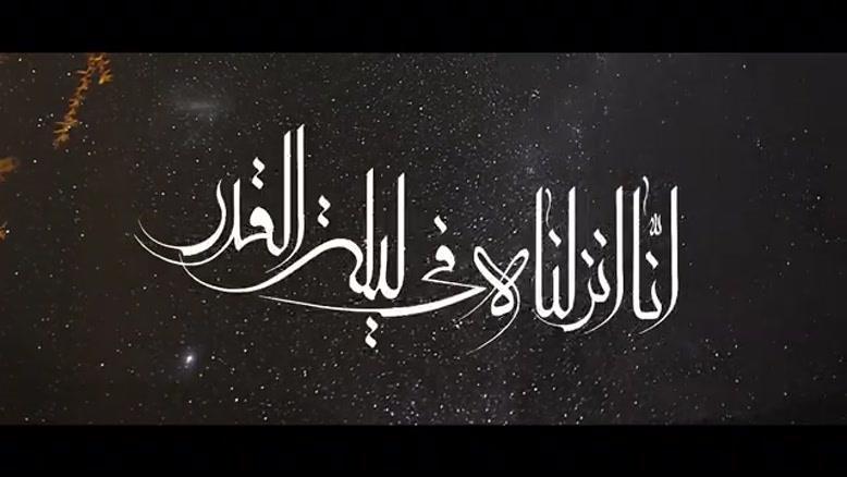 قرائت زیبای سوره قدر♥️ توسط علی عبدالمالکی