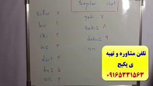 آموزش مکالمه ترکی استانبولی-لغات و گرامر ترکی استانبولی