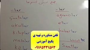 آموزش ۱۰۰% تضمینی مکالمه ی زبان ترکی با پکیج استاد علی کیانپور