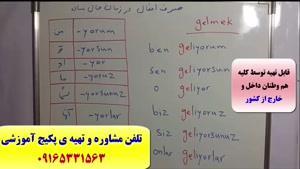 قویترین دوره ی آموزش زبان ترکی استانبولی-استاد ۱۰ زبانه
