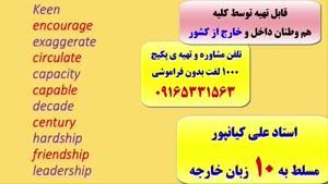 سریعترین روش کدینگ لغات کتاب ۵۰۴ و کتاب ۱۱۰۰- استاد علی کیانپور