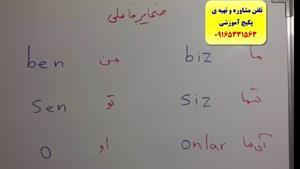 سریعترین روش یادگیری کلمات ترکی استانبولی با استاد علی کیانپور