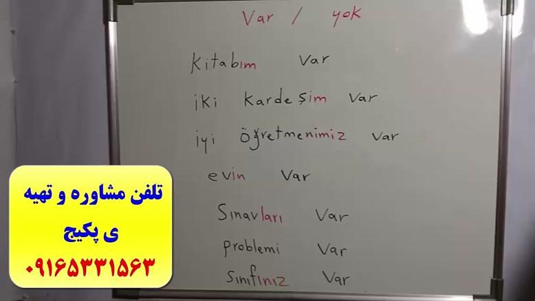 آموزش ۱۰۰% تضمینی زبان ترکی استانبولی در ۲ ماه