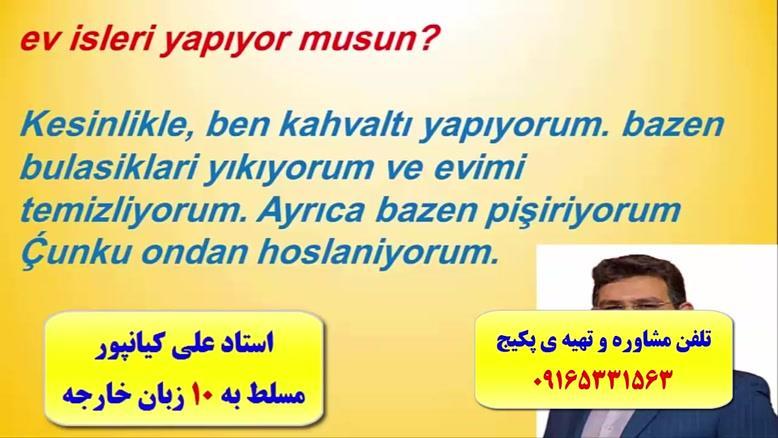 پکیج آموزش تصویری زبان ترکی استانبولی استاد ۱۰ زبانه