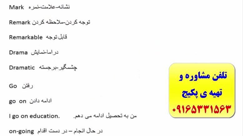 آموزش لغات انگلیسی کتاب ۵۰۴ و کتاب ۱۱۰۰ واژه بدون فراموشی