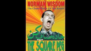 جاده صاف کن - The Square Peg 1958