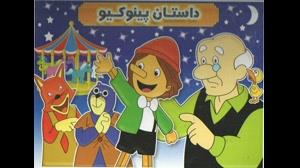 پینوکیو 10 - The Adventures of Pinocchio 1976