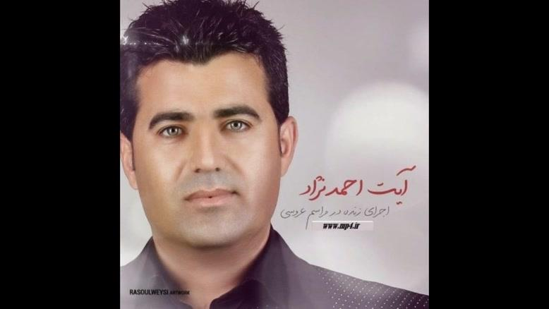 آهنگ جدید آیت احمد نژاد شیرینه شیرینه