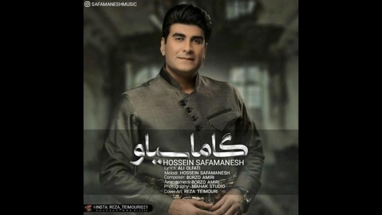 آهنگ جدید حسین صفامنش به نام گاماسیاب