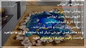 آموزش جامع دیوارپوش اپوکسی - www۱۱۸file.com