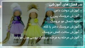 ساخت عروسک با الگو های متفاوت