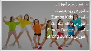 زومبا ،  ورزشی مفرح و شاد برای جوانان