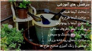 آموزش ساخت آبنما از ۰ تا ۱۰۰ - www.۱۱۸file.com