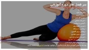 آموزش پیلاتس در خانه - آموزش حرکات تناسب اندام
