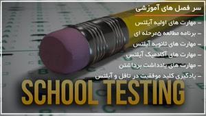 آموزش کامل مهارت های آزمون آیلتس - ۱۱۸ فایل