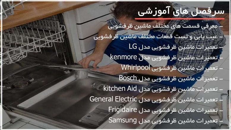 دوره آموزش تعمیر ماشین ظرفشویی - ۱۱۸فایل