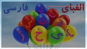 آموزش زبان فارسی و انگلیسی به کودکان - آموزش زبان