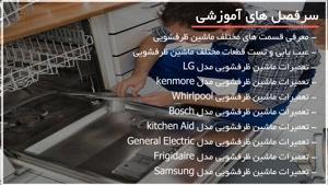 تعمیر تخصصی ماشین ظرفشویی بصورت مرحله به مرحله