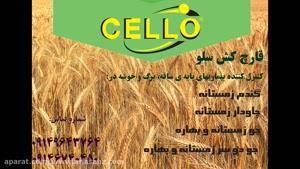قارچ کش سلو | CELLO متوقف کننده قطعی آفات غلات