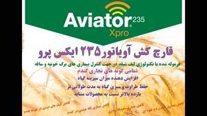 آویاتور ایکس پرو | Aviator ۲۳۵ xpro پرفروش ترین قارچ کش گندم