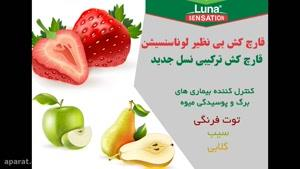 درمان پوسیدگی میوه و برگ گلابی با قارچ کش لوناسنسیشن | lunasensation