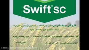 سوئیفت اس سی | Swift Sc مبارزی بی نظیر برای آفات غلات