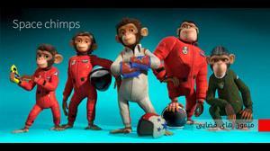 دانلود قانونی  انیمیشن میمون های فضایی