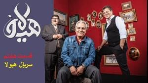 دانلود قانونی قسمت هفتم سریال هیولا