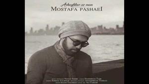 آهنگ عاشقتر از من از مصطفی پاشایی