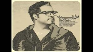 آهنگ فوق العاده از رستاک حلاج