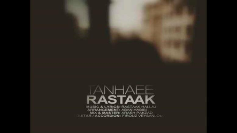 آهنگ تنهایی از رستاک حلاج
