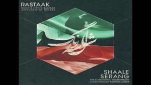 آهنگ شال سه رنگ از رستاک حلاج