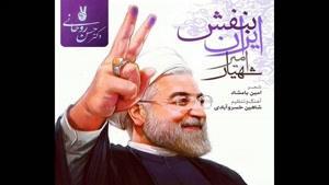 آهنگ ایران بنفش از امیر شهیار