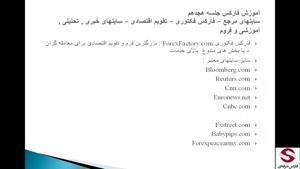 ۱۸ - فارکس فکتوری فارسی