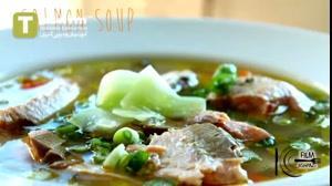 سوپ سالمون | فیلم آشپزی