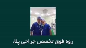 گروه فوق تخصصی جراحی پلاستیک و ترمیمی مناطق محروم