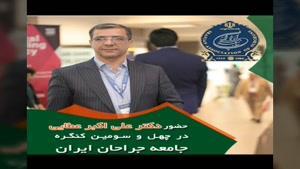 دکتر علی اکبر عطایی در کنگره جامعه جراحان ایران