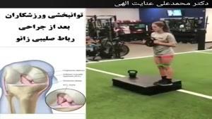 توانبخشی ورزشکاران بعد از جراحی رباط صلیبی زانو