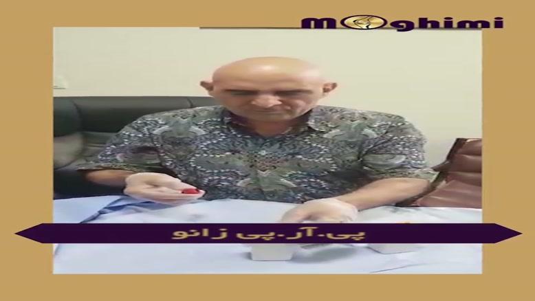 فیلم پی آر پی زانو