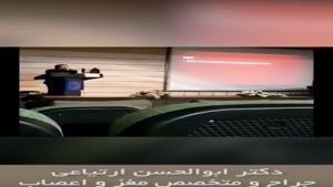 فیلم سخنرانی دکتر ارتیاعی در مورد ضربه های خفیف مغز و گردن در کنگره ج