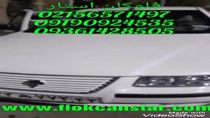 هیدروگرافیک ومخملی کردن داخل ماشین۰۲۱۵۶۵۷۱۴۹۷