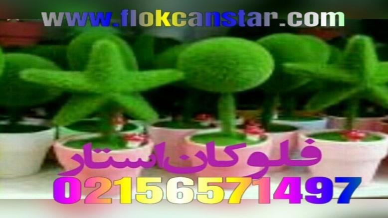 دستگاه مخمل پاش فلوکان استار02156571497