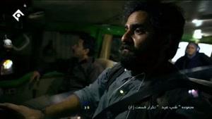 سریال شب عید قسمت ۲