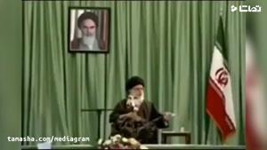 تماشا - صحبت های مقام معظم رهبری در مورد بد حجابی