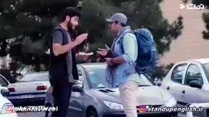 کانال تماشا - دوربین مخفی ایرانی - آدرس پرسیدن توریست